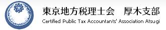 東京地方税理士会厚木支部